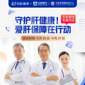 CLH and Dora Internet Liver Disease Centre launched online free clinic activity