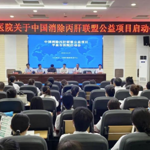 China Hepatitis C Elimination Project Launched in Pingquan